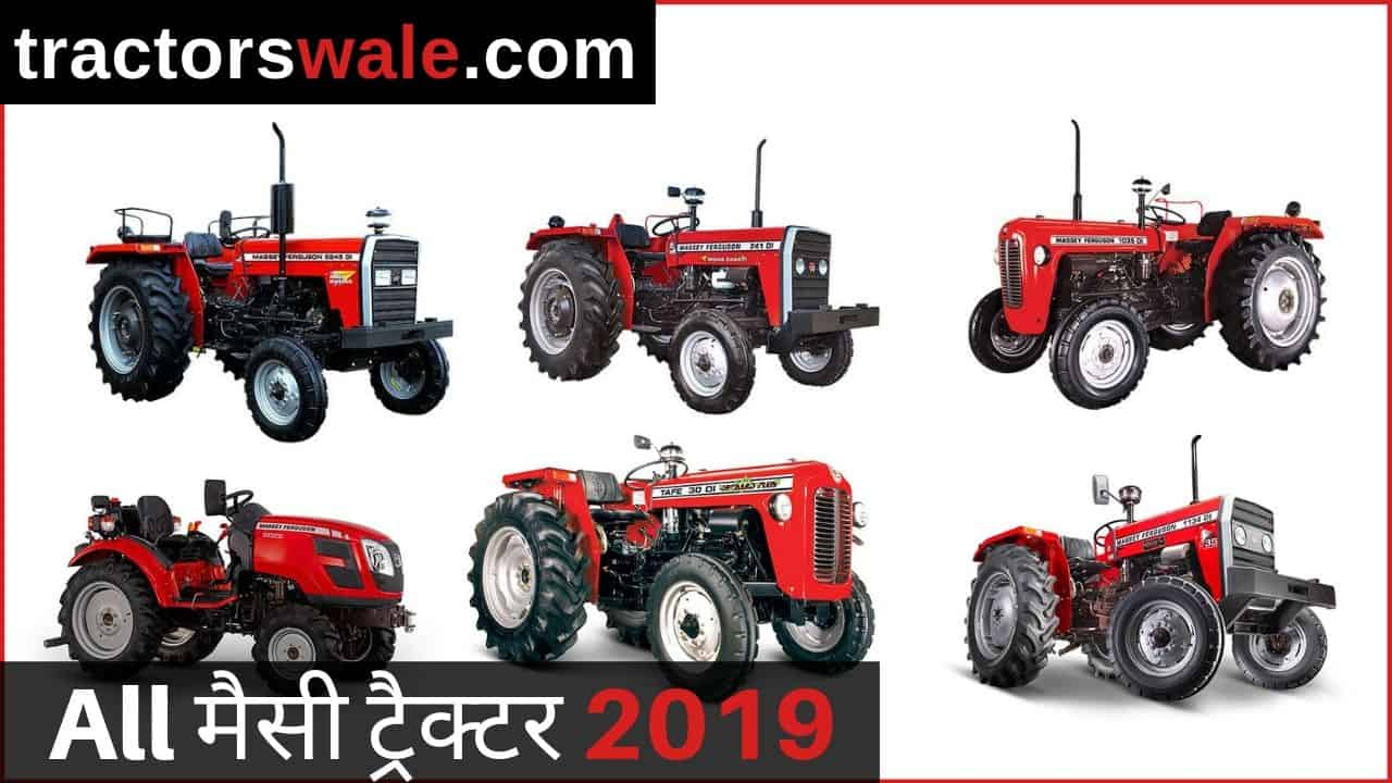All Massey Ferguson Tractor Price list in India [New 2019]
