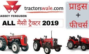Massey Ferguson Tractor Price list in India [New 2019] – All Massey Tractors