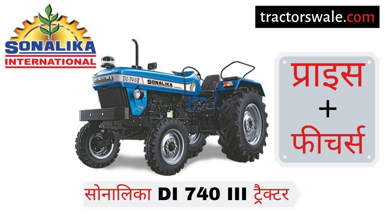 Sonalika DI 740 III tractor price specs [New 2019]