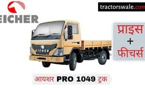 Eicher Pro 1049 Truck Price specifications Mileage Overview