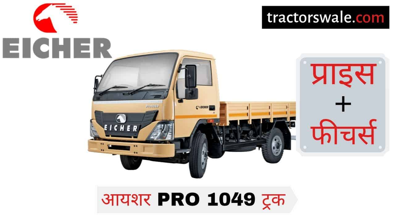 Eicher Pro 1049 Truck Price Specs Mileage [New 2019]