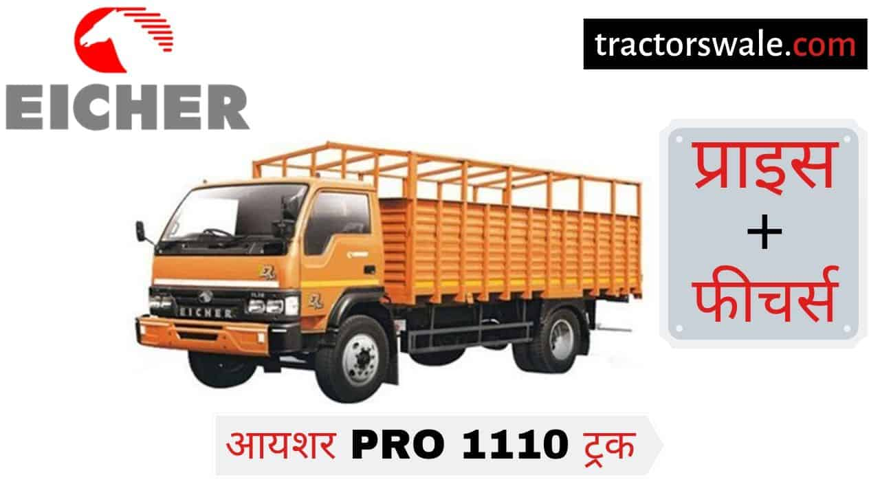 Eicher Pro 1110 Truck Price specifications Mileage Engine Details