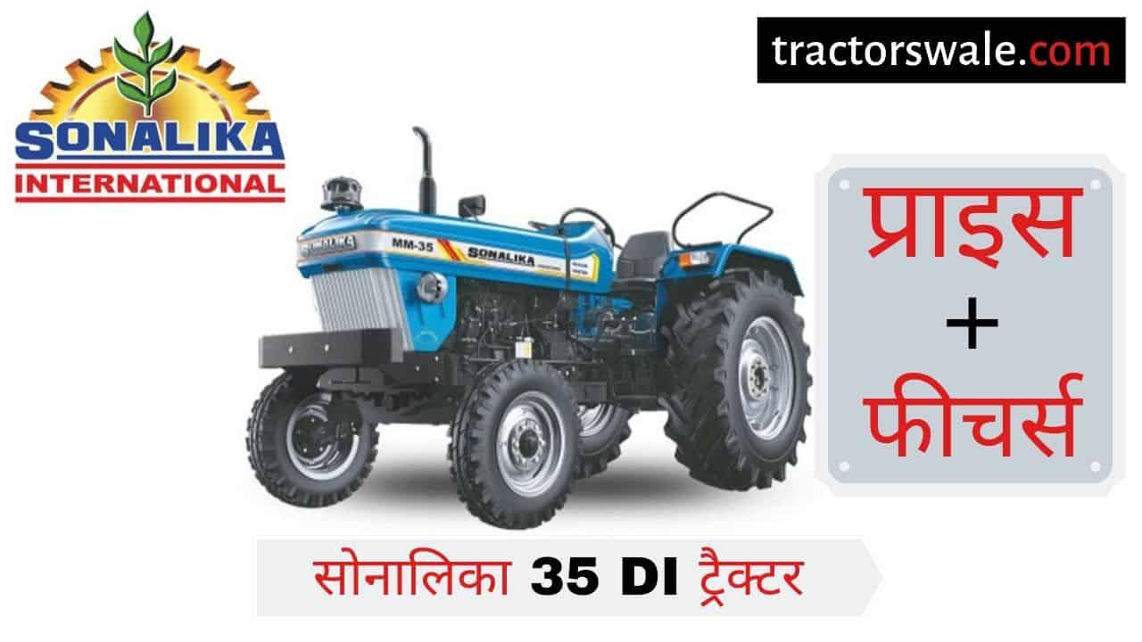 Sonalika 35 DI tractor price specs review mileage [New 2019]