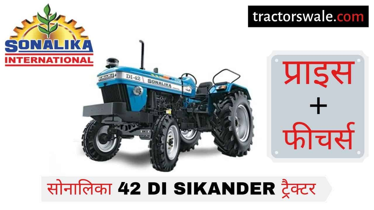 sonalika 42 DI tractor price specs overview [New 2019]