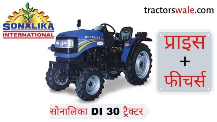 Sonalika DI 30 BAAGBAN SUPER tractor