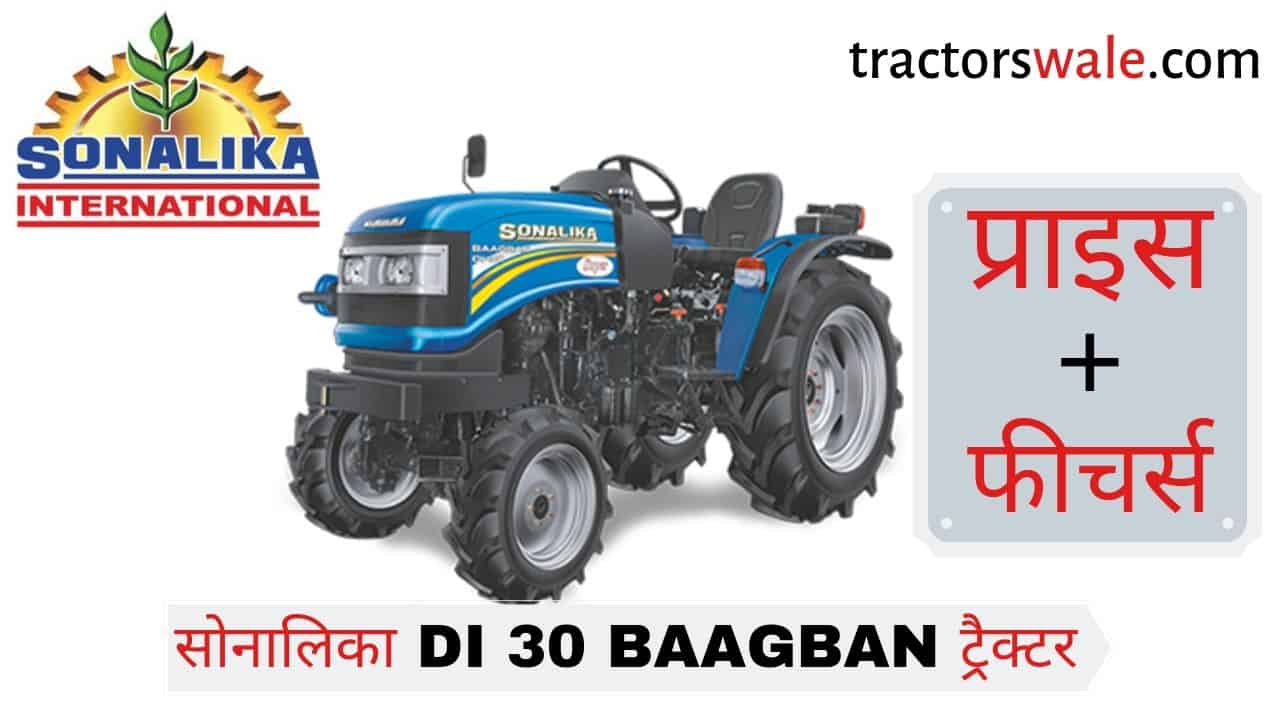 Sonalika DI 30 BAAGBAN tractor Price Specifications Engine CC HP Details Mileage Review