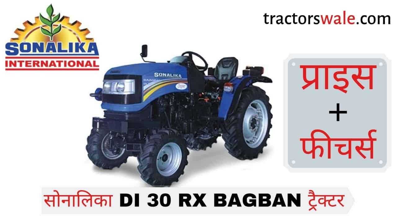 Sonalika DI 30 RX Mini Tractor price in India Specs [New 2019]