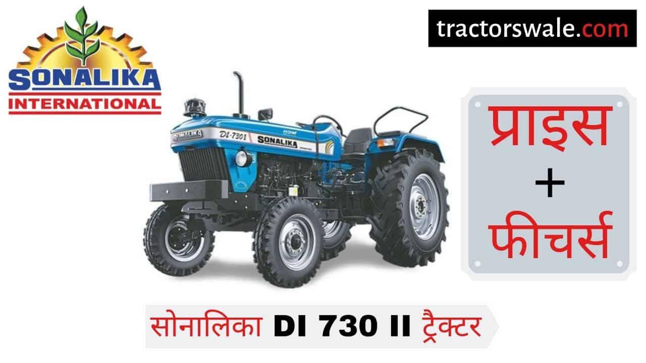 Sonalika DI 730 tractor price specs Mileage [New 2019]