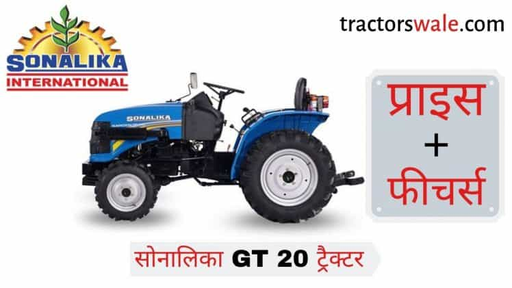 Sonalika GT 20 RX Mini Tractor Price Specifications Mileage | Review