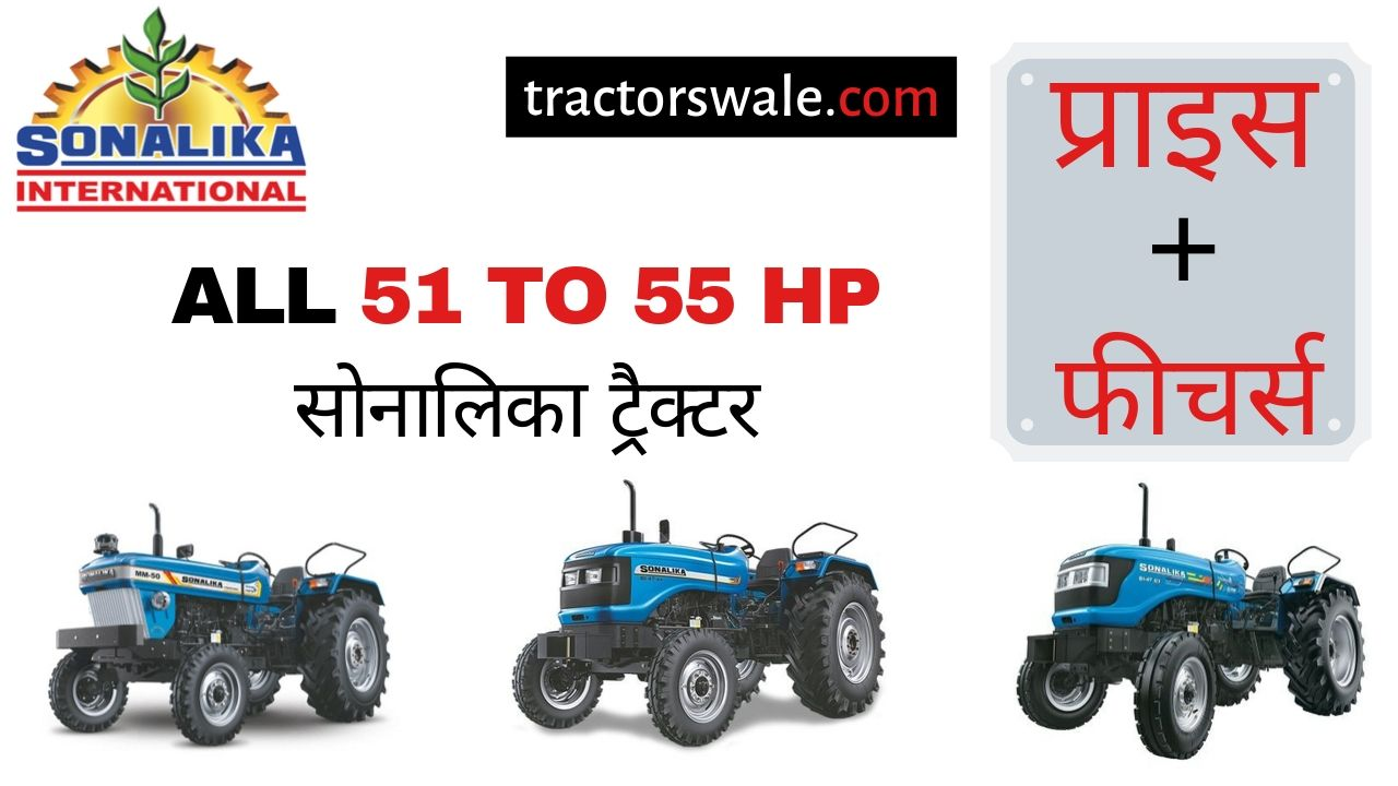 Sonalika 51 HP to 55 HP Tractors price specs mileage [New 2019]