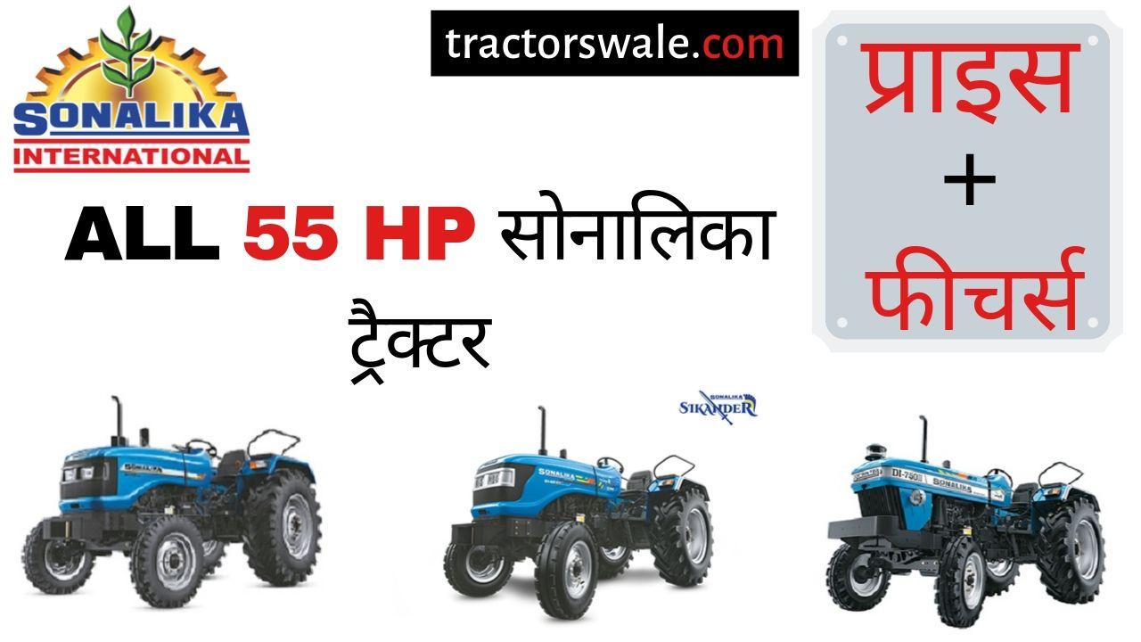 55 HP Sonalika Tractor price specs mileage [New 2019]