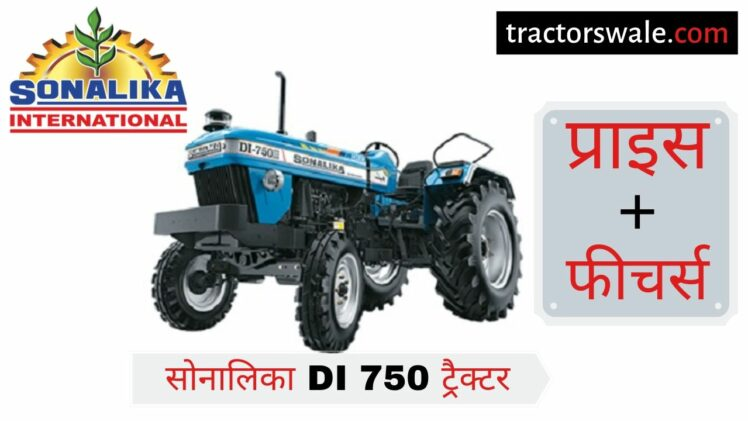 Sonalika DI 750 Tractor price specifications Mileage Overview Engine Details