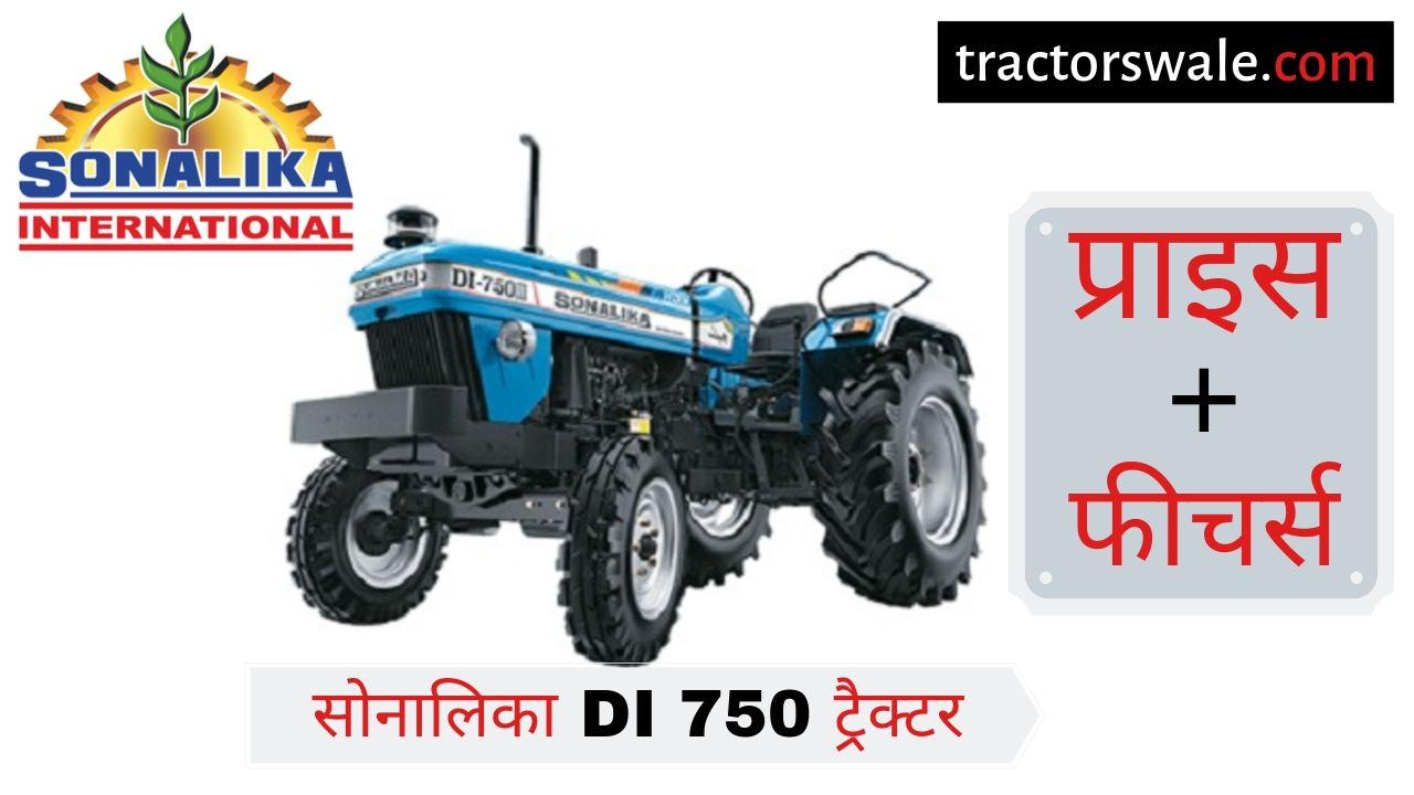 Sonalika DI 750 tractor price specs review [New 2019]