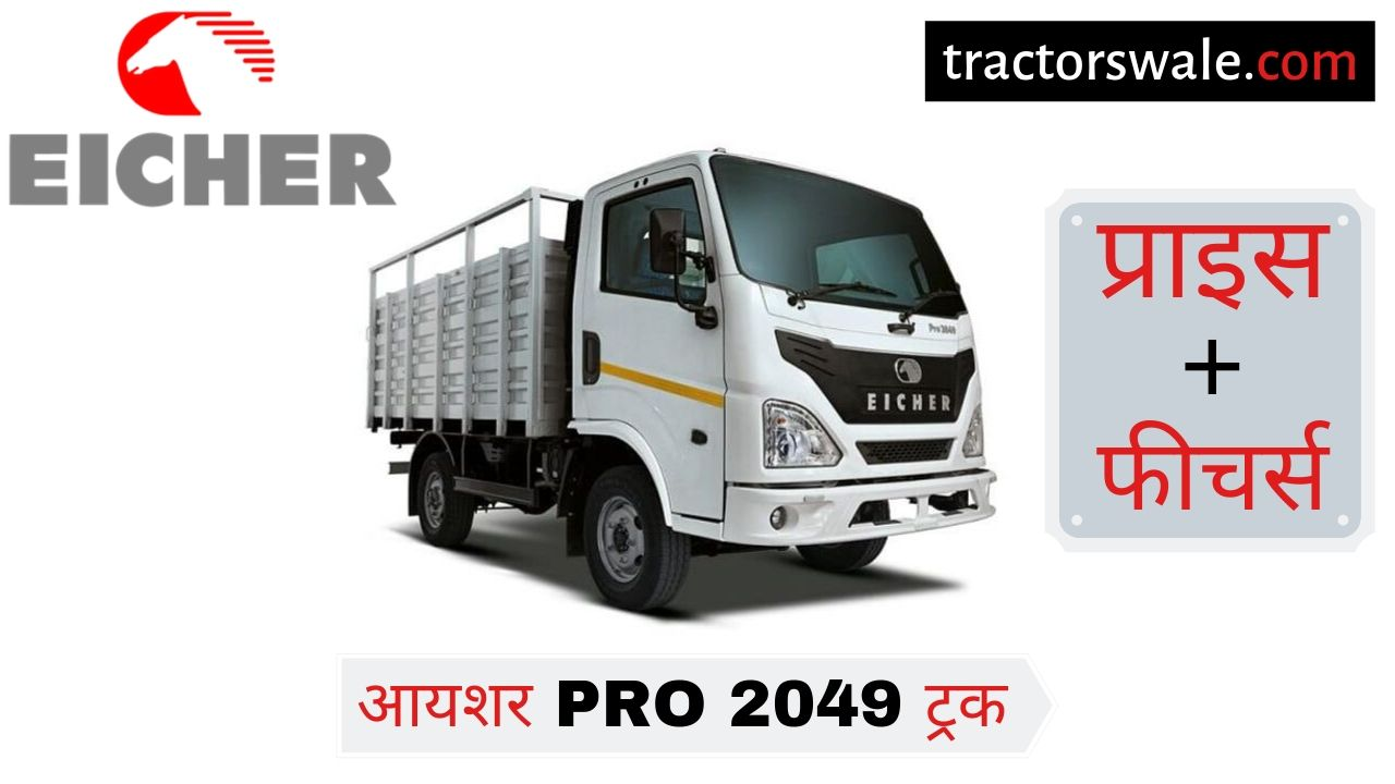 Eicher 2049 Truck Price Specifications [New 2019]
