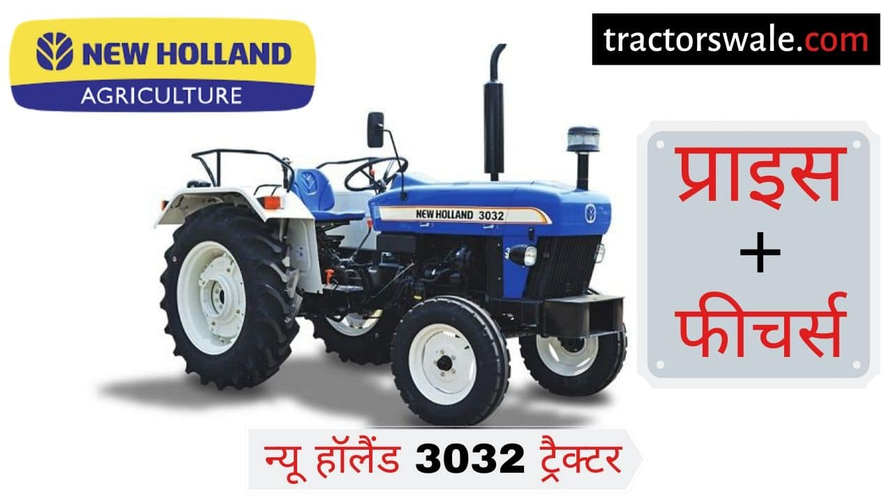 New Holland 3032 tractor price specs mileage [New 2019]