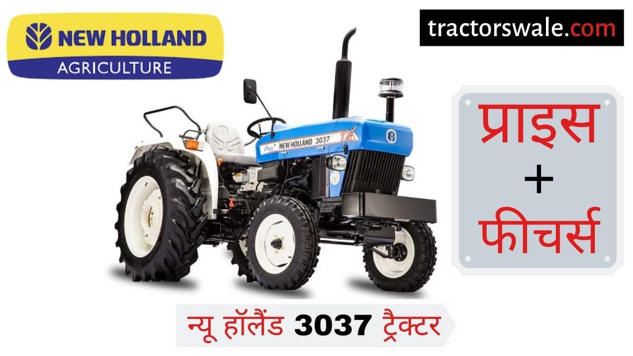 New Holland 3037 tractor price specifications overview full review