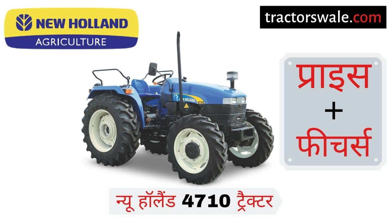 New Holland 4710 tractor price specifications [New 2019]
