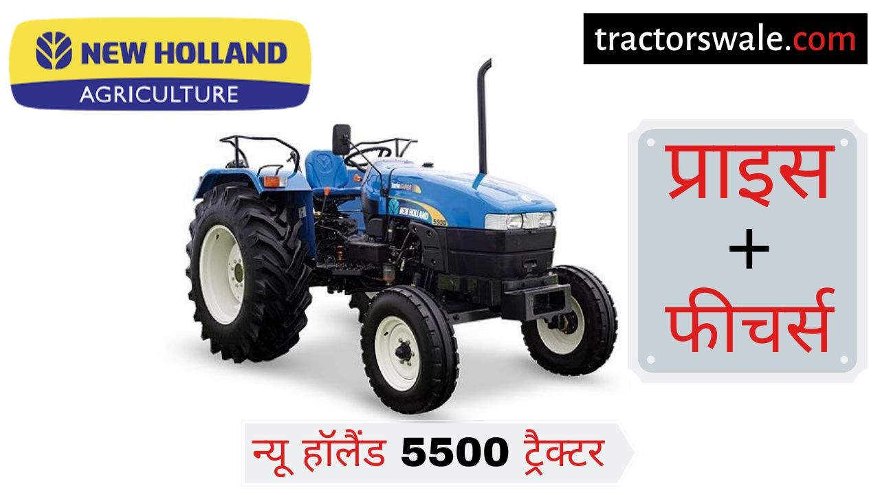 New Holland 5500 Turbo Super tractor price specifications overview Full review