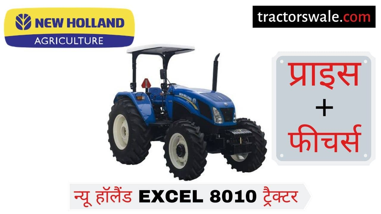 New Holland Excel 8010 tractor price specs [New 2019]