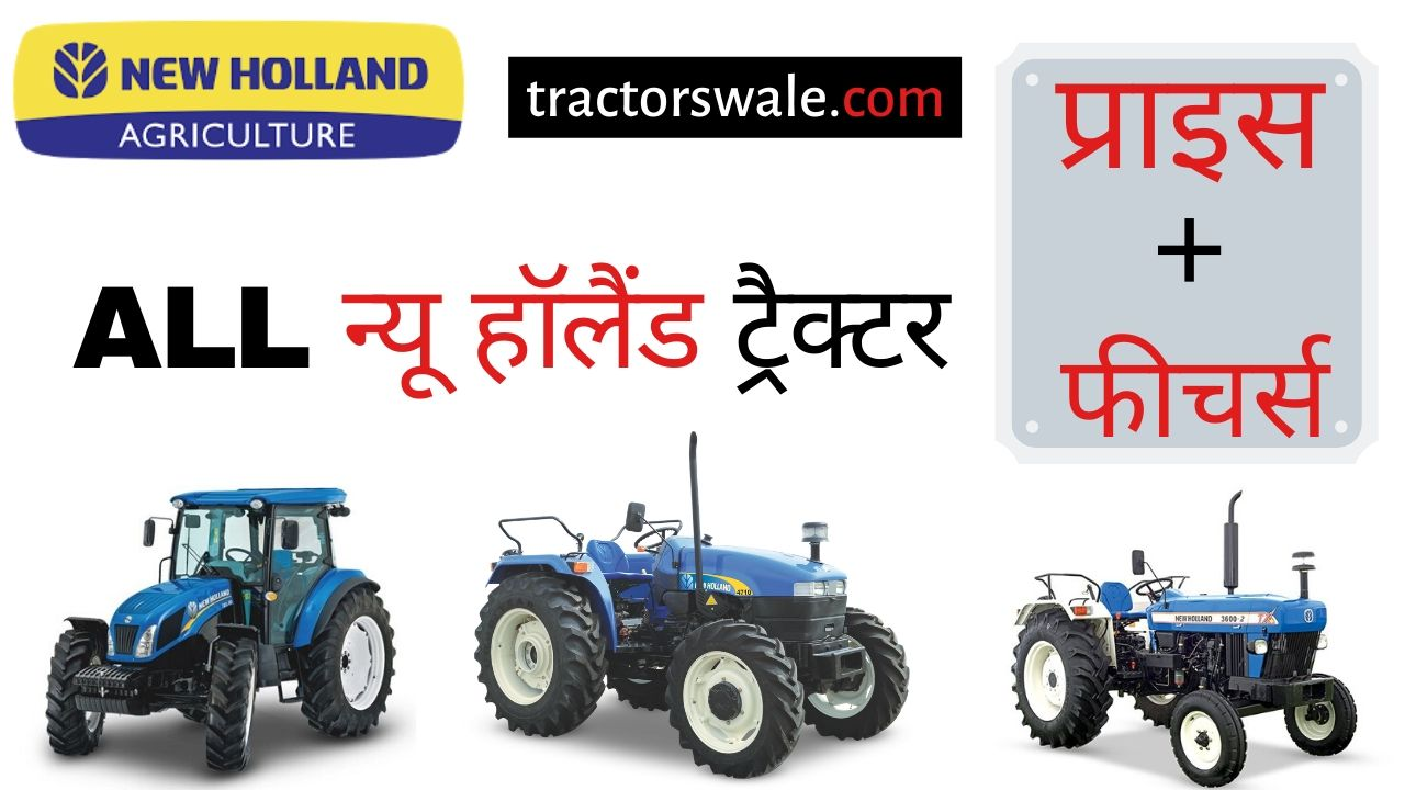 All New Holland Tractors Models Price