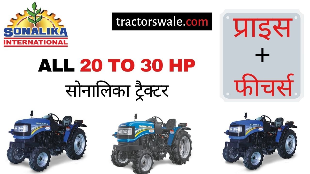 Sonalika 20 HP to 30 HP Tractors price specs review [New 2019]