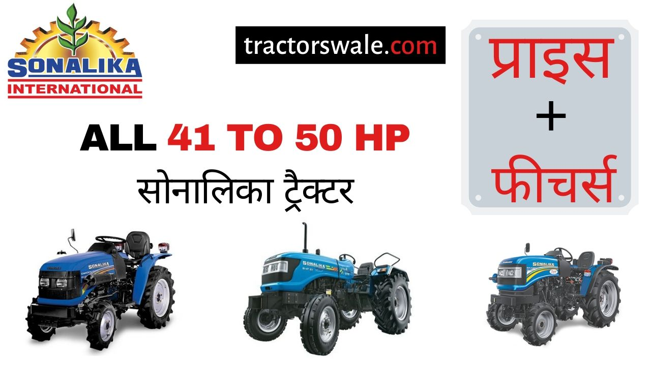 Sonalika 41 HP to 50 HP Tractors Price Specifications Mileage Overview