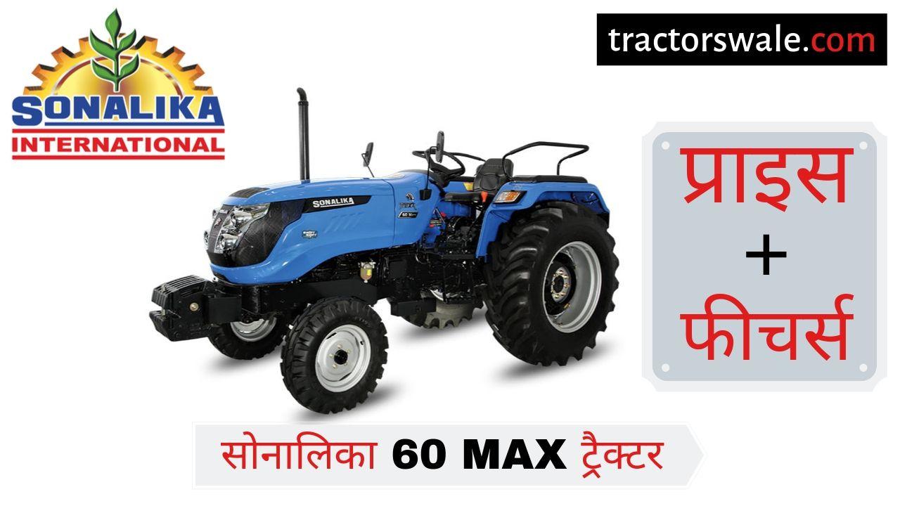 Sonalika 60 Max tractor price specs mileage [New 2019]