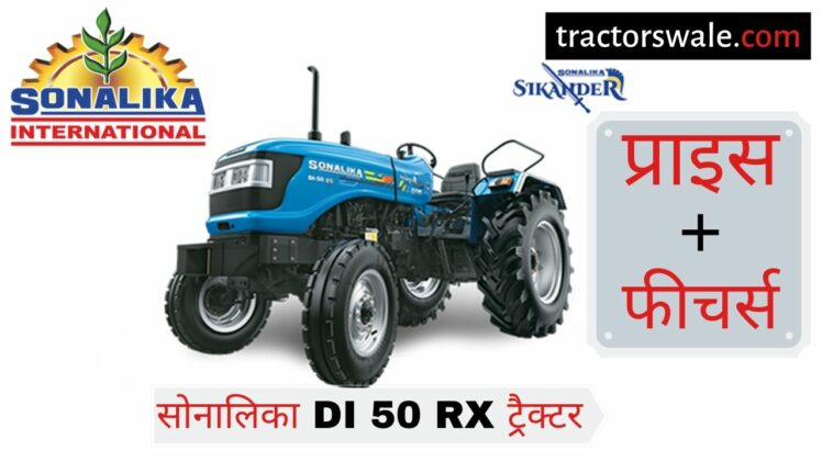 Sonalika DI 50 RX SIKANDER Tractor Price Specifications Mileage Engine Details