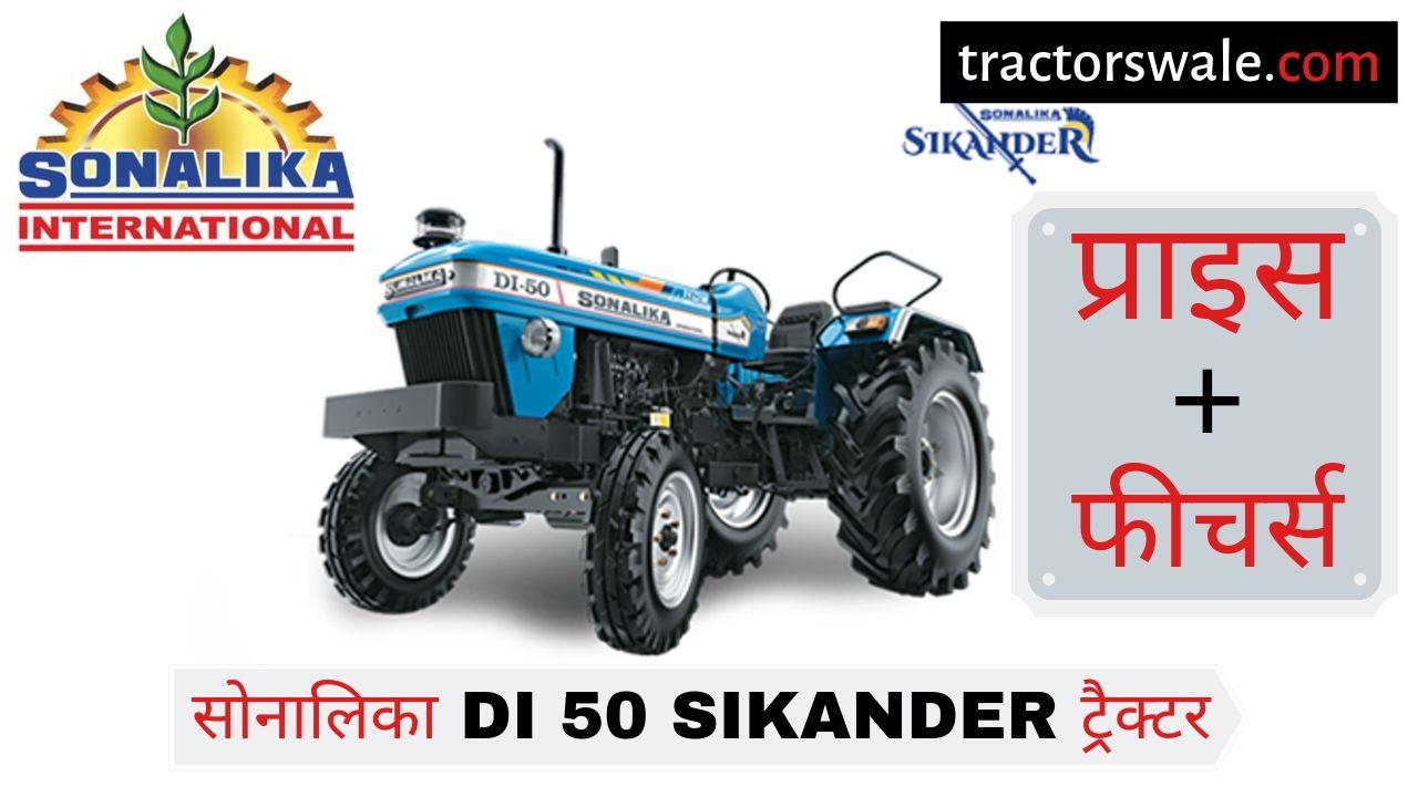 Sonalika DI 50 SIKANDER Tractor Price Specs Review Mileage