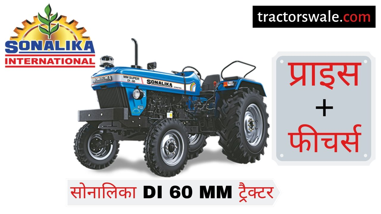Sonalika DI 60 tractor price specifications mileage [New 2019]