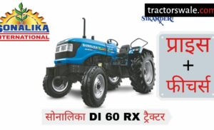 Sonalika DI 60 RX SIKANDER tractor Price Specifications Mileage Overview