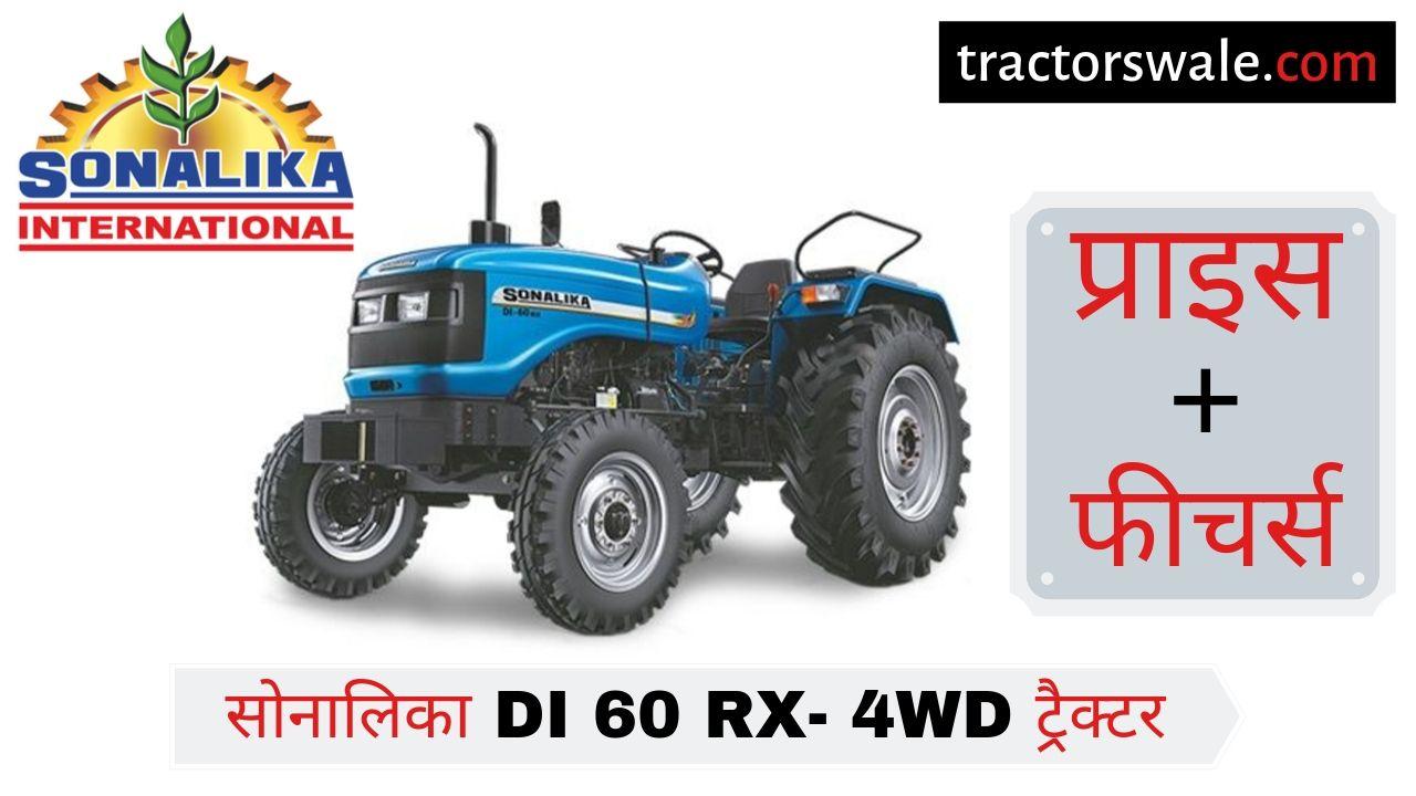 Sonalika DI 60 RX tractor price specs mileage [New 2019]