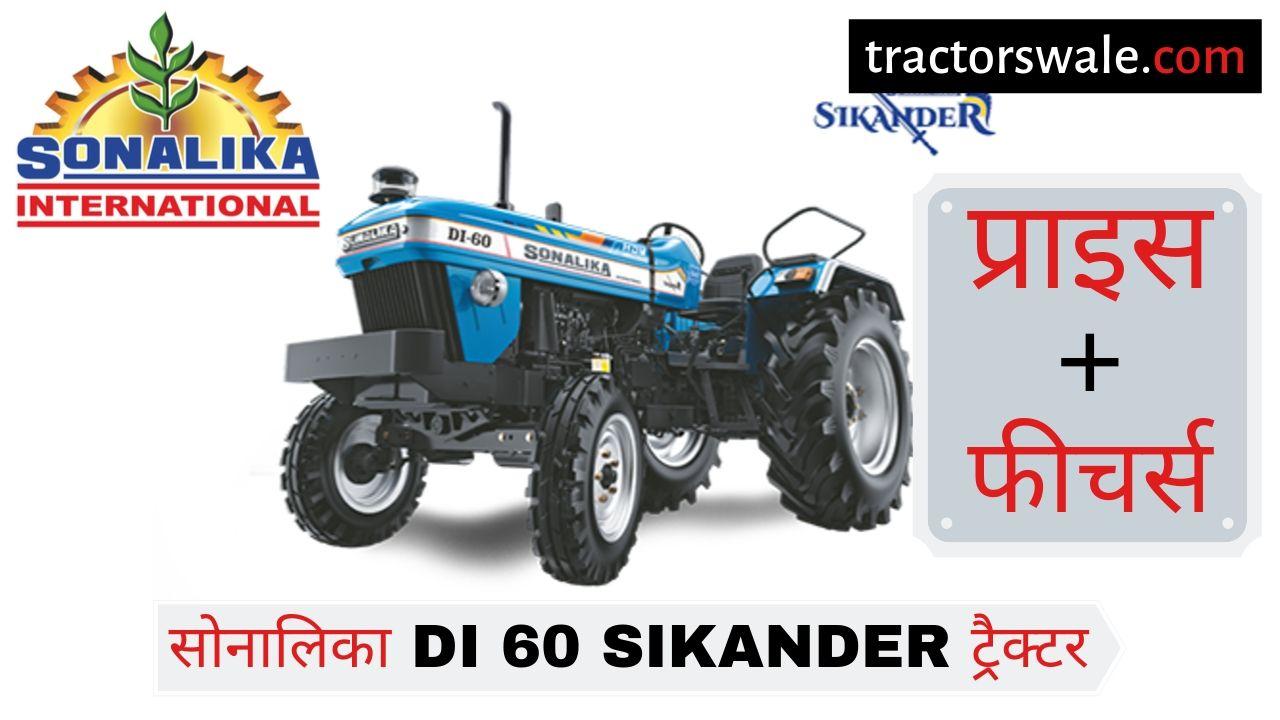 Sonalika DI 60 SIKANDER tractor