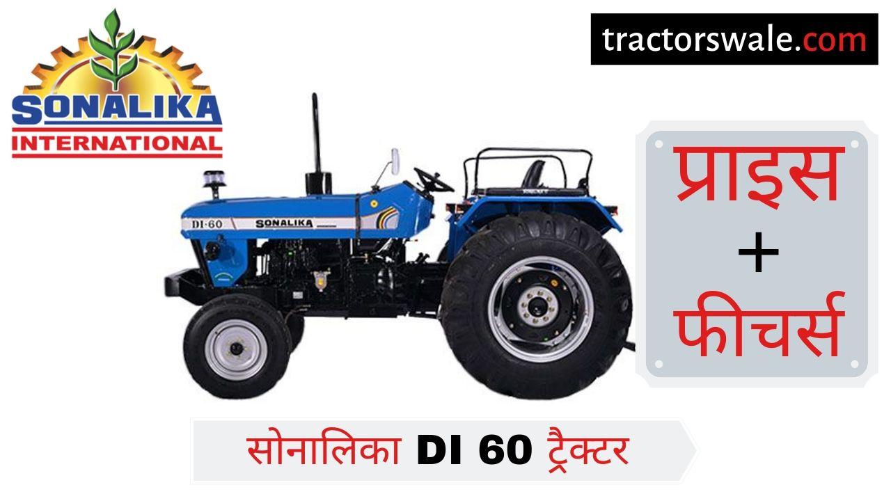 Sonalika DI 60 tractor price specs mileage [New 2019]
