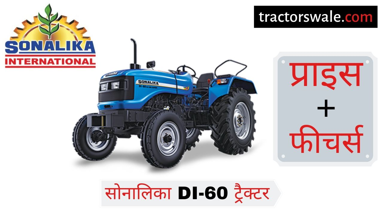 Sonalika DI 60 MM SUPER RX Tractor price Specifications Review Engine Details