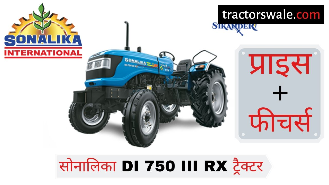 Sonalika DI 750 III RX tractor price specs overview [New 2019]