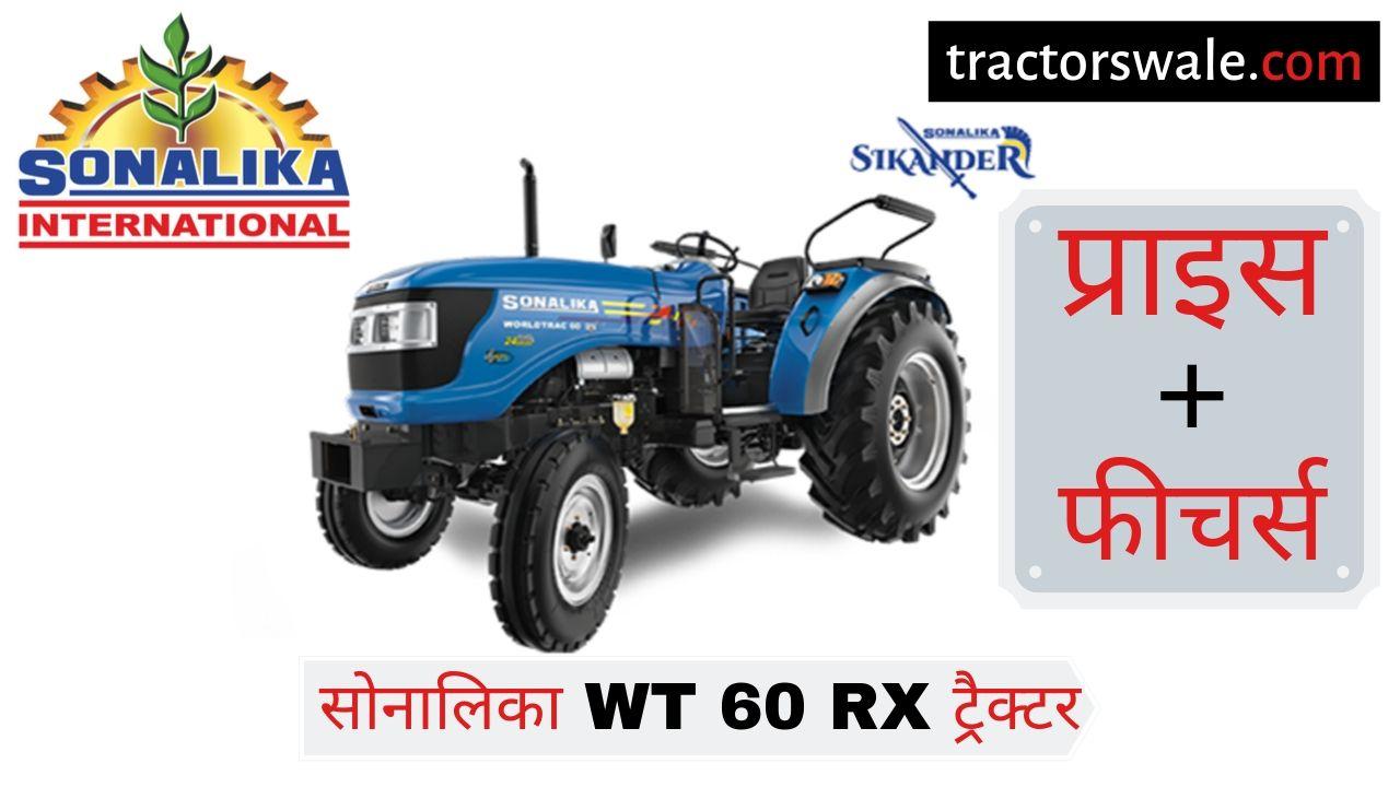 Sonalika WT 60 RX SIKANDER tractor price specs [New 2019]
