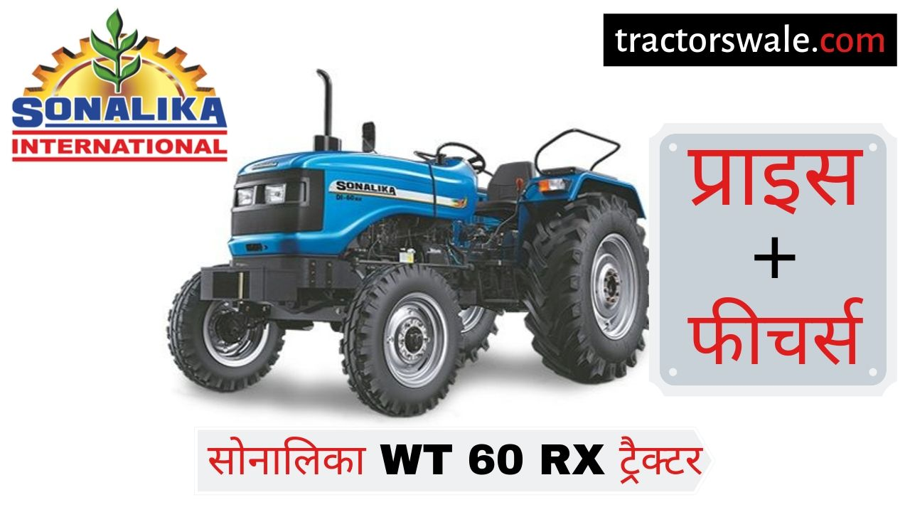 Sonalika Worldtrack 60 RX tractor price specs review [New 2019]