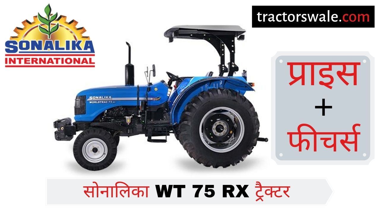 Sonalika Worldtrac 75 RX tractor price specs mileage [New 2019]
