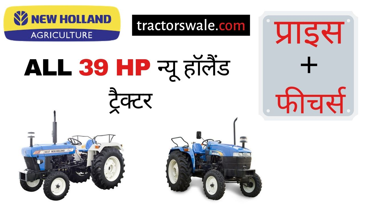 39 HP New Holland Tractor Price Specifications Mileage Overview