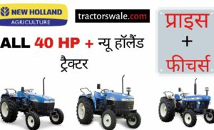 40 HP Plus New Holland Tractors Price Specifications Overview