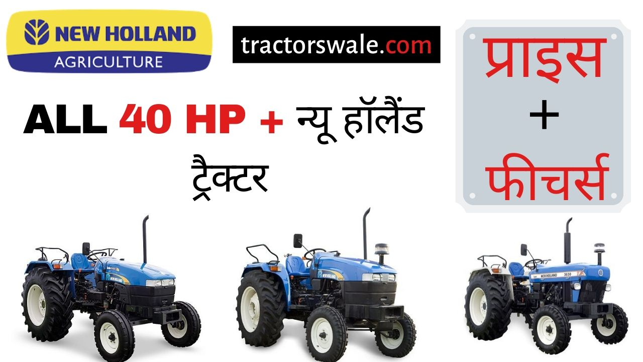 40 HP New Holland Tractor price specs review [New 2019]