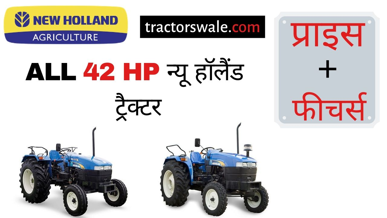 42 HP New Holland Tractor price specs review [New 2019]