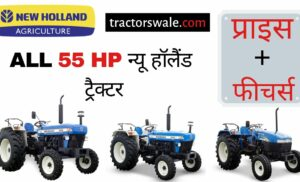 55 HP New Holland Tractor Price Specifications Mileage Review