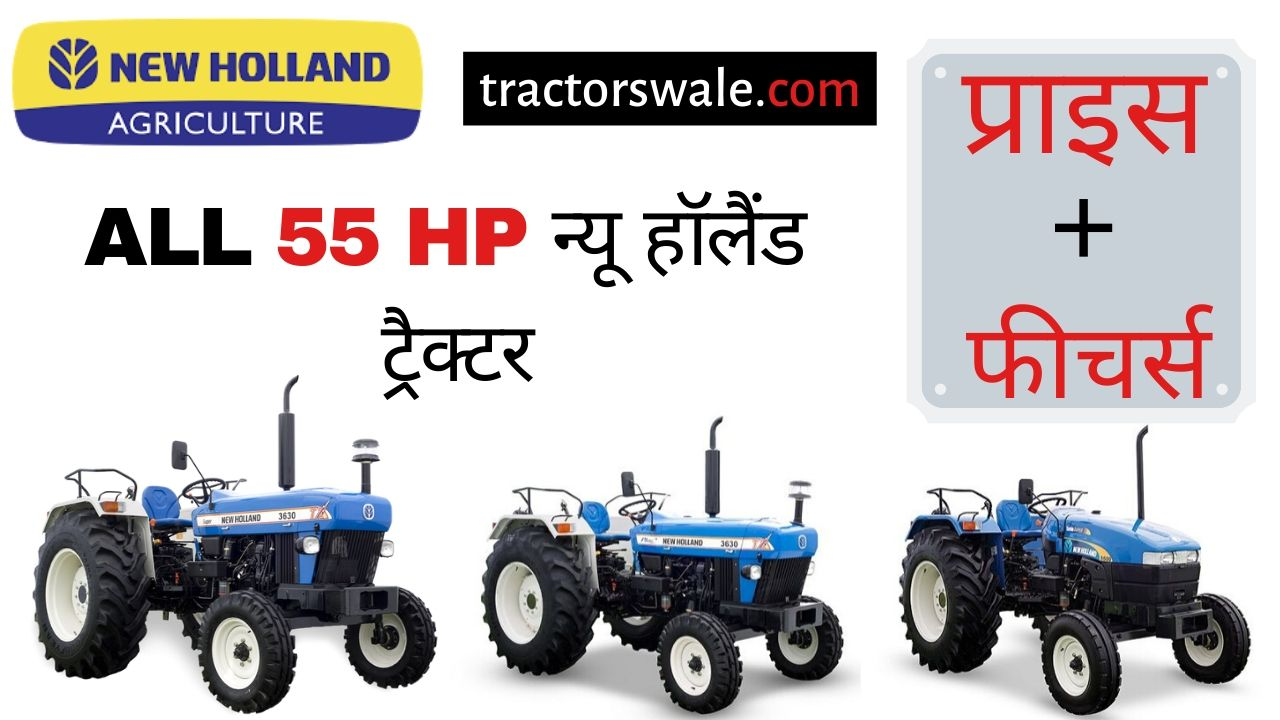 55 HP New Holland Tractor price specifications [New 2019]