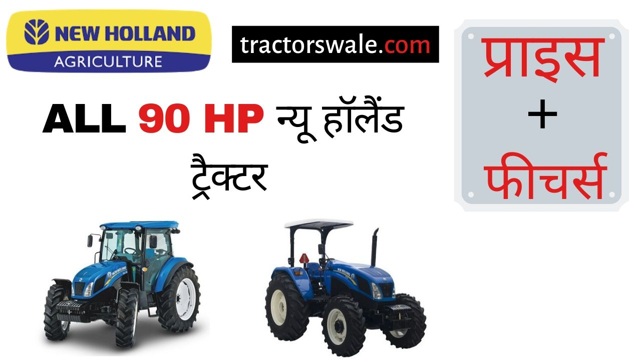 90 HP New Holland Tractor price specs review [New 2019]
