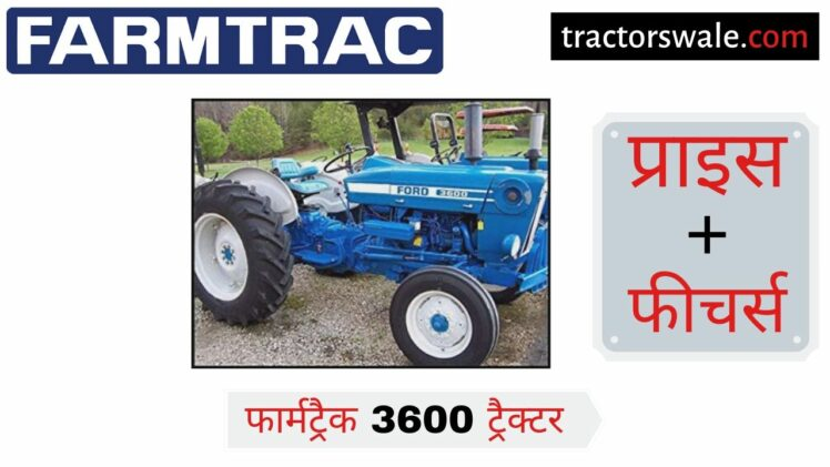 Farmtrac 3600 tractor Price Specifications Mileage Overview [2019]