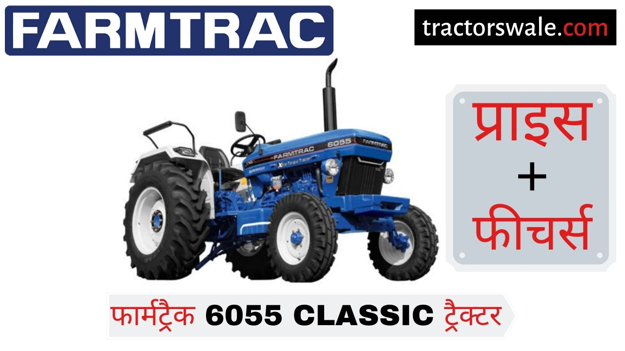 Farmtrac 6055 Classic tractor price specifications overview Full Overview