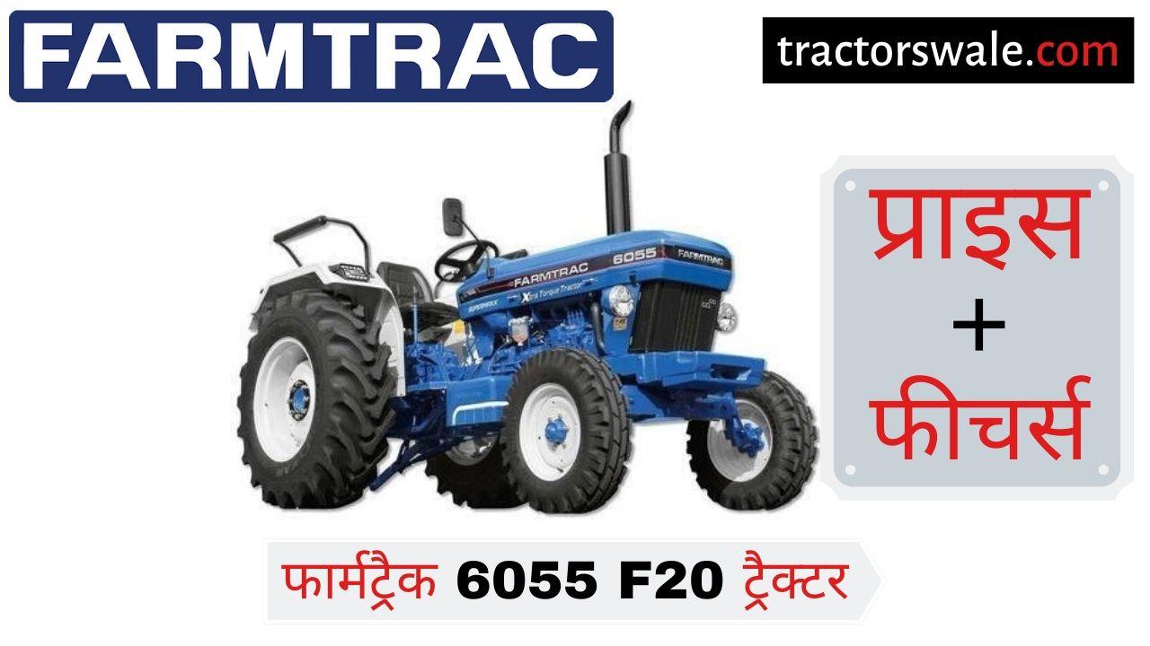 Farmtrac 6055 F20 tractor price specs mileage overview