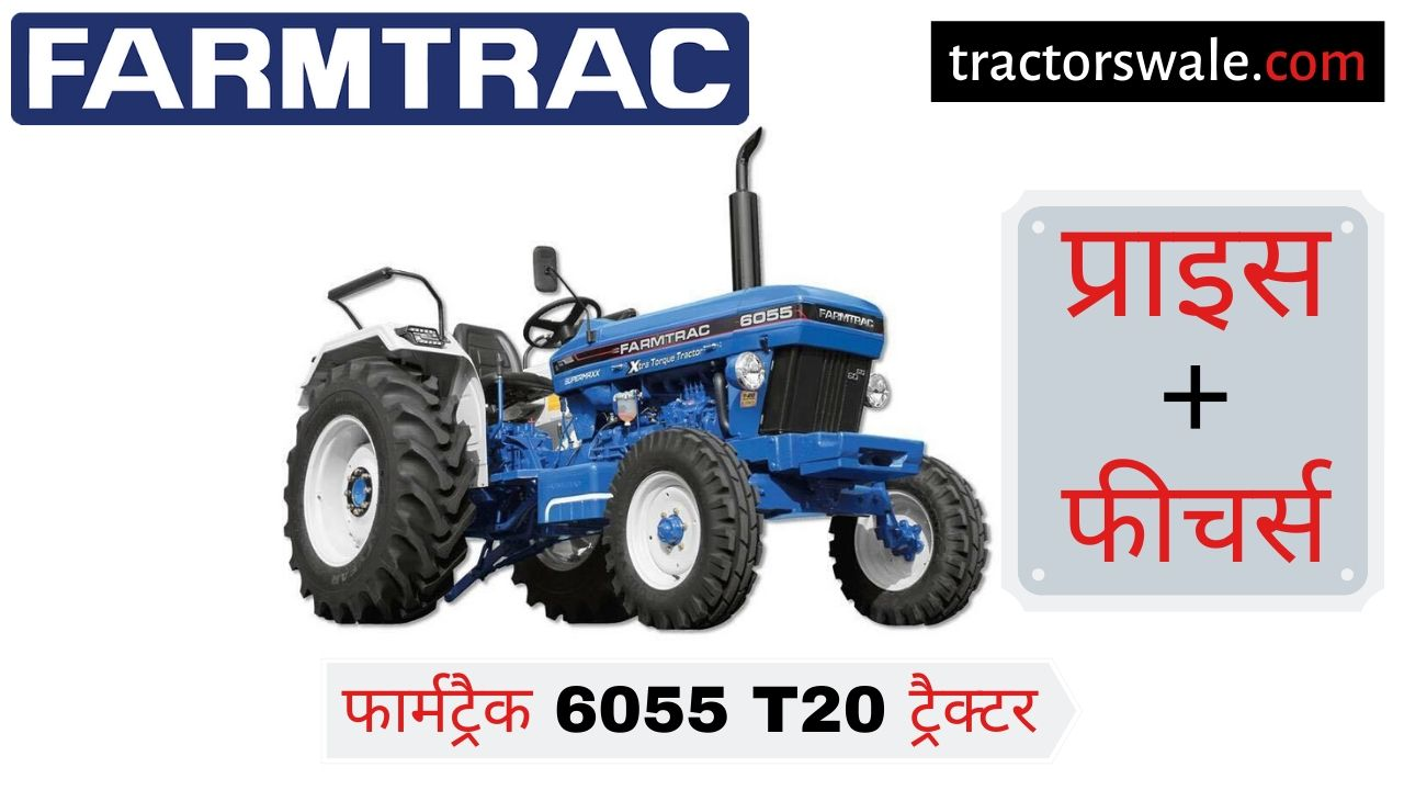 Farmtrac 6055 T20 tractor price specifications overview Mileage review